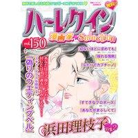 ハーレクイン 漫画家セレクション vol.150