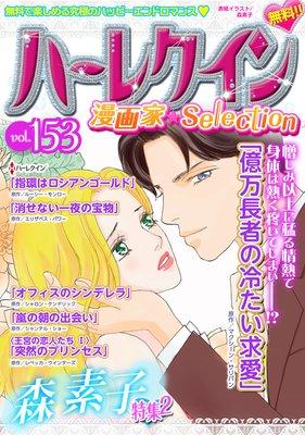 ハーレクイン 漫画家セレクション vol.153