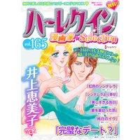 ハーレクイン 漫画家セレクション vol.165
