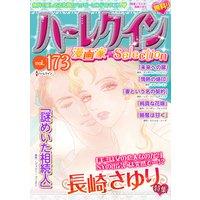 ハーレクイン 漫画家セレクション vol.173