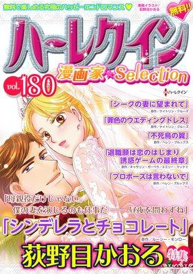 ハーレクイン 漫画家セレクション vol.180