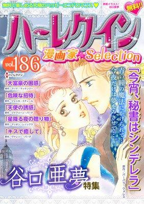 ハーレクイン 漫画家セレクション vol.186
