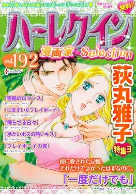 ハーレクイン 漫画家セレクション vol.192