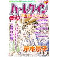 ハーレクイン 漫画家セレクション vol.200