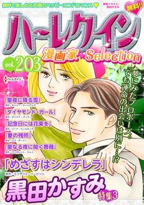 ハーレクイン 漫画家セレクション vol.203