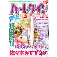 ハーレクイン 漫画家セレクション vol.205