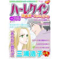 ハーレクイン 漫画家セレクション vol.206