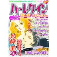 ハーレクイン 漫画家セレクション vol.208