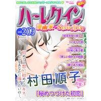 ハーレクイン 漫画家セレクション vol.209