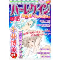 ハーレクイン 漫画家セレクション vol.213