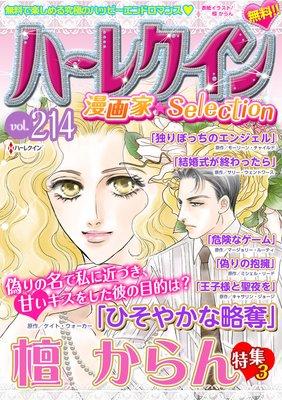 ハーレクイン 漫画家セレクション vol.214