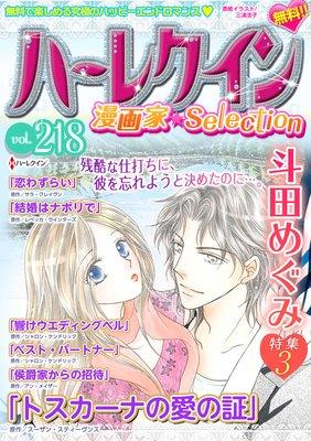 ハーレクイン 漫画家セレクション vol.218