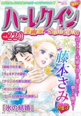 ハーレクイン 漫画家セレクション vol.220
