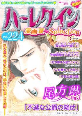 ハーレクイン 漫画家セレクション vol.224