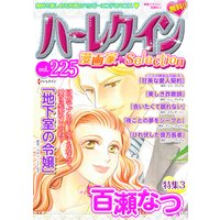 ハーレクイン 漫画家セレクション vol.225