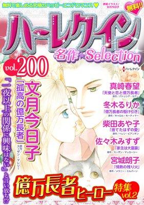 ハーレクイン 名作セレクション vol.200