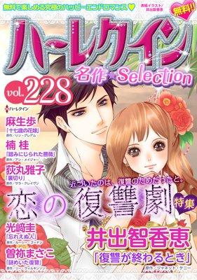 ハーレクイン 名作セレクション vol.228 | 井出智香恵...他 | 電子 ...