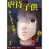 虐待される子供たち〜ダンボール箱に捨てられた少女〜(1)