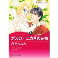 【無料連載】ボスの十二カ月の花嫁
