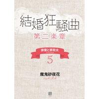 結婚狂騒曲〈第ニ楽章〉 俳優と家政夫5