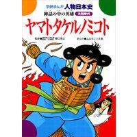 ヤマトタケルノミコト 神話の中の英雄