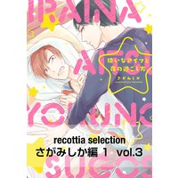 recottia selection さがみしか編1 vol.3