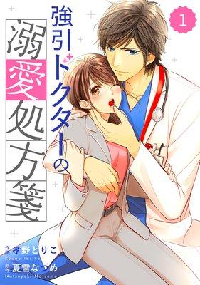【バラ売り】comic Berry's強引ドクターの溺愛処方箋