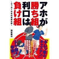 アホが勝ち組、利口は負け組〜サッカー日本代表進化論〜