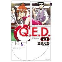 Q.E.D.iff —証明終了— 10巻