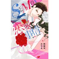 SとMの恋愛事情 —秘蜜の結婚—