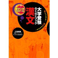 大学受験らくらくブック 漢文