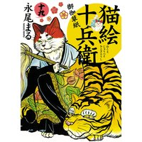猫絵十兵衛 〜御伽草紙〜 19