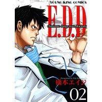 E.D.D 2巻