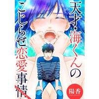 天才・海くんのこじらせ恋愛事情 分冊版 27