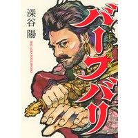 バーフバリ〜王の凱旋〜