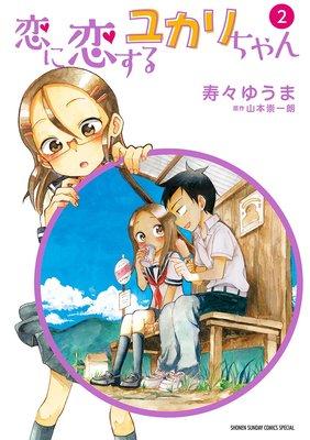 恋に恋するユカリちゃん 2