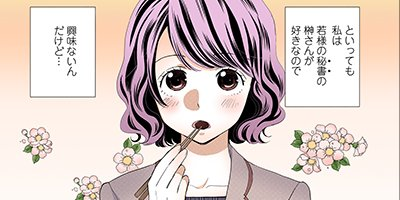 【タテコミ】あいす☆プリンス_サムネイル