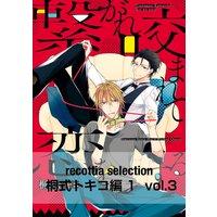 recottia selection 桐式トキコ編1 vol.3