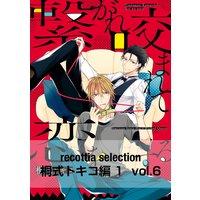 recottia selection 桐式トキコ編1 vol.6