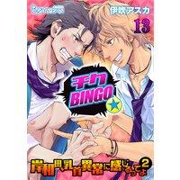 チクBINGO★岸和田、乳首異常に感じるってよ(2)13【おまけ付きRenta!限定版】