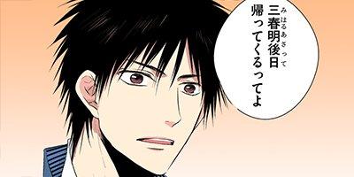 【タテコミ】陽だまりとべんとう男子と 8