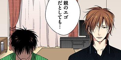 【タテコミ】陽だまりとべんとう男子と 11