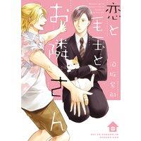 【タテコミ】恋と毛玉とお隣さん
