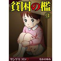 【分冊版】貧困の檻(3)