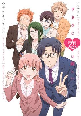 TVアニメーション ヲタクに恋は難しい 公式ガイドブック