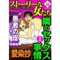 ストーリーな女たち Vol.34 隣のセックス事情