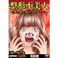 整形不美人〜突き出た鼻のプロテーゼ〜