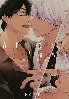 White Pawn−ホワイトポーン−【電子限定描き下ろし付き】