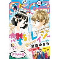 Sho‐Comi 2018年14号(2018年6月20日発売)