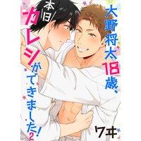 大野将太18歳、本日カレシができました! 第2巻